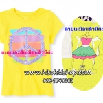 1051 The children place graphic tee - Yellow ขนาด 7-8 ปี