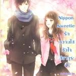 ์Nippon Sweetie รักหวานใสหัวใจสีซากุระ