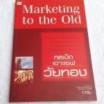Marketing to the Old กลเม็ดเจาะเซฟ วัยทอง อนันต์ ยศพลวัฒน์และ เรืองรุจ หงษ์ไทย เขียน (พิมพ์ครั้งแรก) พฤษภาคม 2549