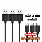 สายชาร์จแพค 3 เส้น Aukey Micro USB Cable ยาว 1.2 เมตร
