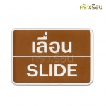 ป้าย - เลื่อน / SLIDE