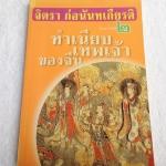 ทำเนียบเทพเจ้าของจีน จิตรา ก่อนันทเกียรติ เขียน (พิมพ์ครั้งที่ 2) มกราคม 2545
