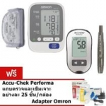 Omron รุ่น HEM-7130 และ Accu-Chek Performa เครื่องตรวจน้ำตาลในเลือด แถมฟรี Adapter + แถบตรวจและเข็มเจาะ อย่างละ 10 ชิ้น/กล่อง