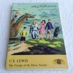 ผจญภัยโพ้นทะเล ซี.เอส.ลูอิส เขียน สุมนา บุณยะรัตเวช แปล (พิมพ์ครั้งแรก) มิถุนายน 2547