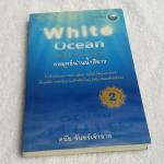 White Ocean Strategy กลยุทธ์น่านน้ำสีขาว, ดนัย จันทร์เจ้าฉาย เขียน (พิมพ์ครั้งที่ 2) กรกฎาคม 2552