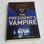 สายลับระห่ำโลก THE PRESIDAT'S VAMPIRE ,คริสโตเฟอร์ ฟาร์นสเวิร์ธ เขียน ปิยะภา แปล (พิมพ์ครั้งแรก ) 2555