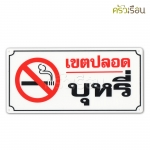 ป้าย - สัญลักษณ์เขตปลอดบุหรี่