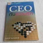 CEO กับความรัก, ก่อศักดิ์ ไชยรัศมีศักดิ์ เขียน (พิมพ์ครั้งแรก)พฤศจิกายน 2552