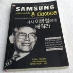 SUMSUNG บทเรียนความสำเร็จ ลี เบียงชอล ลี ชังอู เขียน (พิมพ์ครั้งแรก) กันยายน 2549