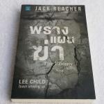 พรางแผนฆ่า The Enemy, Lee Child เขียน โรจนา นาเจริญ แปล