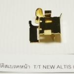 SST เฉพาะกิ๊ปดิสเบรคหน้า TOYOTA NEW ALTIS-ST171/LH