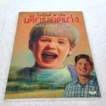 เด็กยอดเก่ง Danny the Champion of the World โรอัลด์ ดาห์ล เขียน (พิมพ์ครั้งที่ 3)
