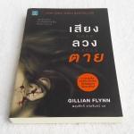 เสียงลวงตาย Dark Places , Gillian Flynnl เขียน พยุงศักดิ์ แก่นจันทร์ แปล