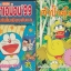 โดราเอม่อน และ โดเรมอน มีทั้งหมด 24 เล่ม thumbnail 11