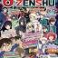 Zenshu Anime Magazine Vol.94 thumbnail 1