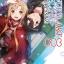 Sword Art Online Progressive เล่ม 3 thumbnail 1