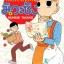 """มิวะซัง แม่บ้าน """"แจ๋ว"""" ขั้นเทพ เล่ม 4 thumbnail 1"""
