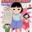 สาวออฟฟิศขั้นเทพ ยามาดะ โนริโกะ เล่ม 3 thumbnail 1