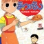 """มิวะซัง แม่บ้าน """"แจ๋ว"""" ขั้นเทพ เล่ม 3 thumbnail 1"""
