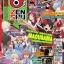 Zenshu Anime Magazine Vol.72 thumbnail 1