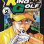 King Golf จอมซ่าราชานักหวด เล่ม 2 thumbnail 1