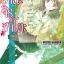 ฮานะจิรุซาโตะ แด่รักและความทรงจำของฮิคารุ เล่ม 8 thumbnail 1