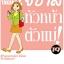 [แยกเล่ม] เจ๊ซ่าส์ หัวหน้าตัวแม่ เล่ม 1-19 thumbnail 1