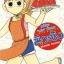 """มิวะซัง แม่บ้าน """"แจ๋ว"""" ขั้นเทพ เล่ม 8 thumbnail 1"""