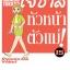 เจ๊ซ่าส์ หัวหน้าตัวแม่ เล่ม 15 thumbnail 1
