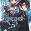 Sword Art Online เล่ม 2 thumbnail 1
