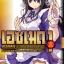 [แยกเล่ม] Acemaid เอซเมด เล่ม 1-4 (จบ) thumbnail 1