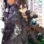 Sword Art Online Progressive เล่ม 2 thumbnail 1