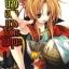 [NOVEL] จอมนางอหังการ โอดะ โนบุนะ เล่ม 2 thumbnail 1