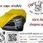 ผ้าคลุมรถ ไทร-การ์ด สีเหลือง thumbnail 15