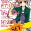 [SET] วิธีปั้นสาวบ้านให้มาเป็นนางเอกของผม egoistic lily (3 เล่มจบ) thumbnail 1