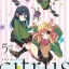 [Limited Edition] Citrus เล่ม 5 thumbnail 1