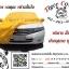 ผ้าคลุมรถ ไทร-การ์ด สีเหลือง thumbnail 5