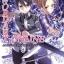 Sword Art Online เล่ม 10 thumbnail 1