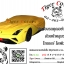 ผ้าคลุมรถ ไทร-การ์ด สีเหลือง thumbnail 2