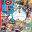 Zenshu Anime Magazine Vol.59 thumbnail 1