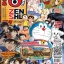 Zenshu Anime Magazine Vol.83 thumbnail 1