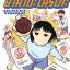 [แยกเล่ม] สาวออฟฟิศขั้นเทพ ยามาดะ โนริโกะ เล่ม 1-12 thumbnail 1