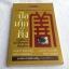 ศิลปวัฒนธรรม ฉบับพิเศษ ป่อเต็กตึ๊ง บนเส้นทางประวัติศาสตร์สังคมไทย, กรรณิการ์ ตันประเสริฐ บก. (พิมพ์ครั้งที่ 2)กรกฎาคม 2545 thumbnail 1