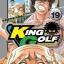 King Golf จอมซ่าราชานักหวด เล่ม 19 thumbnail 1