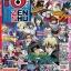 Zenshu Anime Magazine Vol.76 thumbnail 1