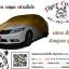 ผ้าคลุมรถ ไทร-การ์ด สีเหลือง thumbnail 6