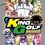 King Golf จอมซ่าราชานักหวด เล่ม 20 thumbnail 1