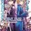 Sword Art Online เล่ม 14 thumbnail 1