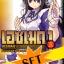 [SET] Acemaid เอซเมด (4 เล่มจบ) thumbnail 1