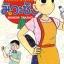 """มิวะซัง แม่บ้าน """"แจ๋ว"""" ขั้นเทพ เล่ม 7 thumbnail 1"""